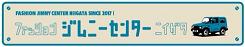 ジムニーセンター新潟 #かわいいジムニー
